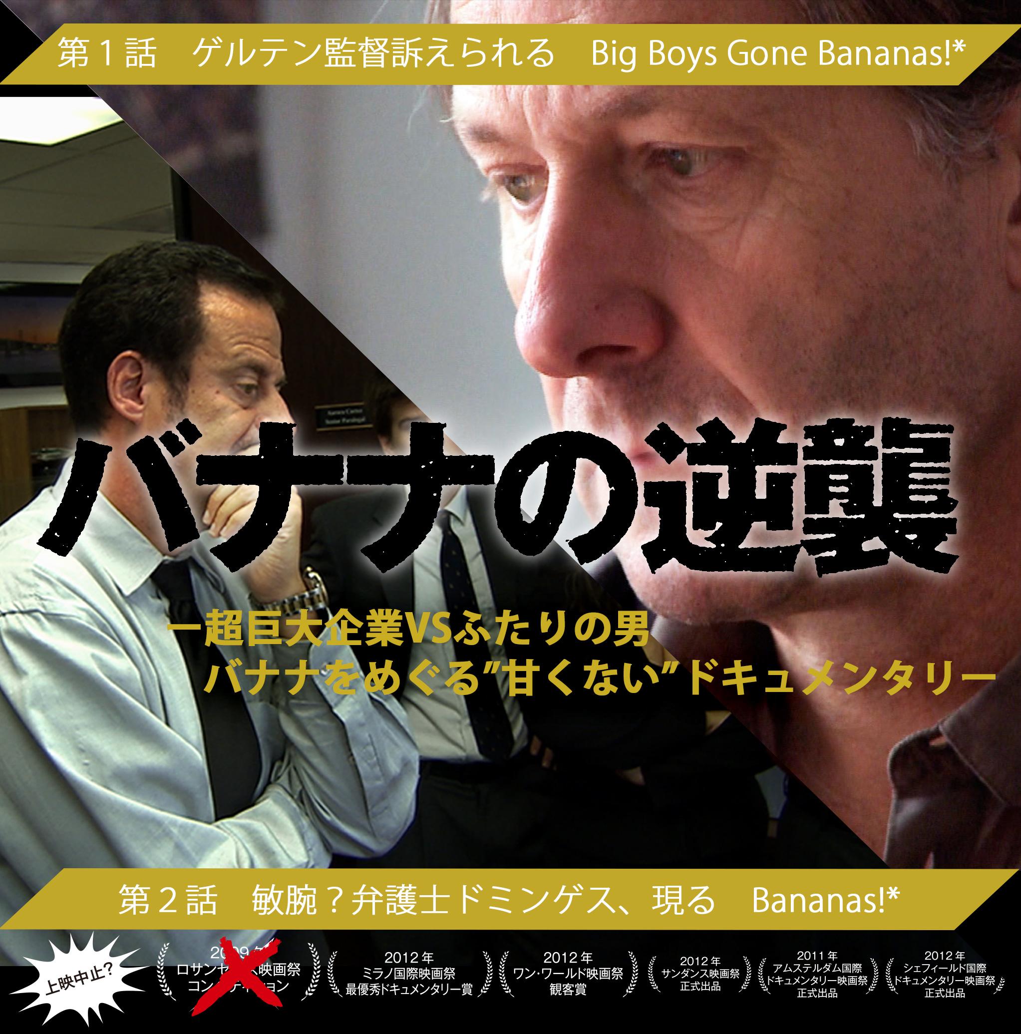 ドキュメンタリー映画『バナナの逆襲』